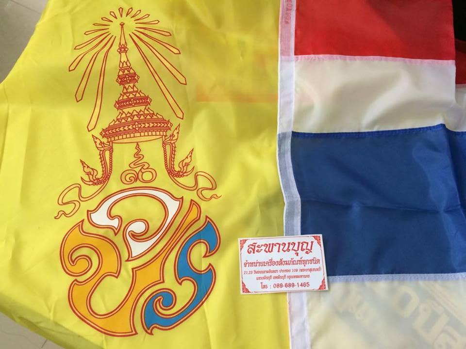 ธงประจำรัชกาลที่ 10 ธงประจำพระองค์  ธงชาติไทย ธงในหลวง ร.10