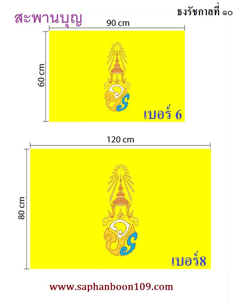 ธงประจำรัชกาลที่ 10 ธงประจำพระองค์  ธงชาติไทย ธงในหลวง ร.10 2