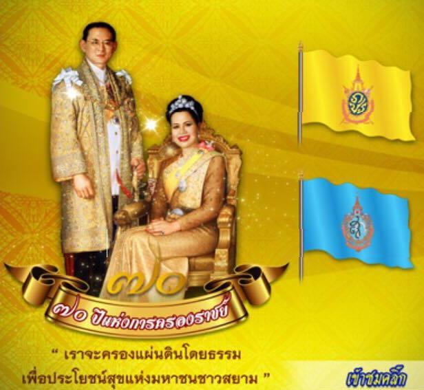 ธงในหลวง ครองราชย์ 70 ปี ธงราชินี 84 พรรษา งานสกรีน  ( ธงปี2559 ธงในหลวง รัชกาลที่ 9  )