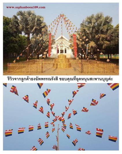 สารบัญธงฉัพพรรณรังสี ธงธรรมจักร และ ธงสำหรับวัด 1