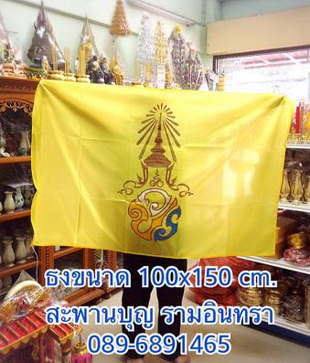 ธงประจำรัชกาลที่ 10 ธงประจำพระองค์  ธงชาติไทย ธงในหลวง ร.10 7