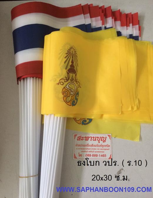 ธงประจำรัชกาลที่ 10 ธงประจำพระองค์  ธงชาติไทย ธงในหลวง ร.10 5