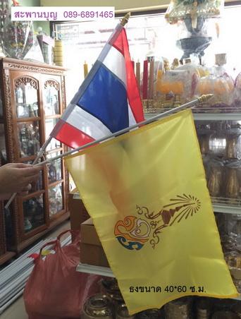 ธงประจำรัชกาลที่ 10 ธงประจำพระองค์  ธงชาติไทย ธงในหลวง ร.10 4