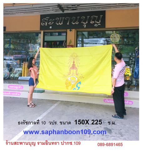 ธงประจำรัชกาลที่ 10 ธงประจำพระองค์  ธงชาติไทย ธงในหลวง ร.10 6