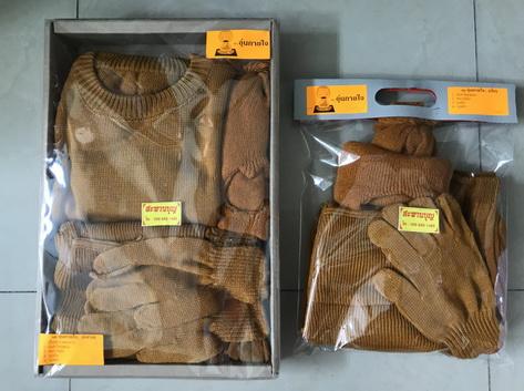 ผ้าห่ม ชุดเครื่องกันหนาว สำหรับพระภิกษุสงฆ์ เสื้อกันหนาวแขนยาว  อังสะไหมพรม 2
