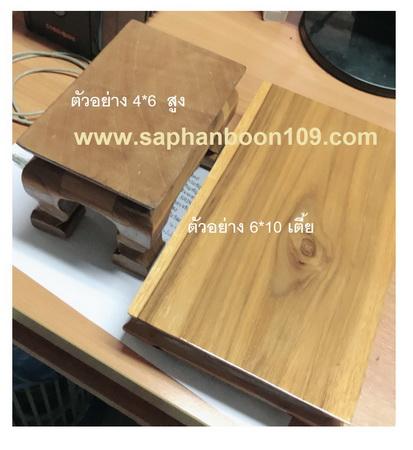ตั่งไม้ โต๊ะยอดขนาดต่างๆ ฐานรองพระ ทำจากไม้สัก ( หน่วยเป็นนิ้ว ) 3