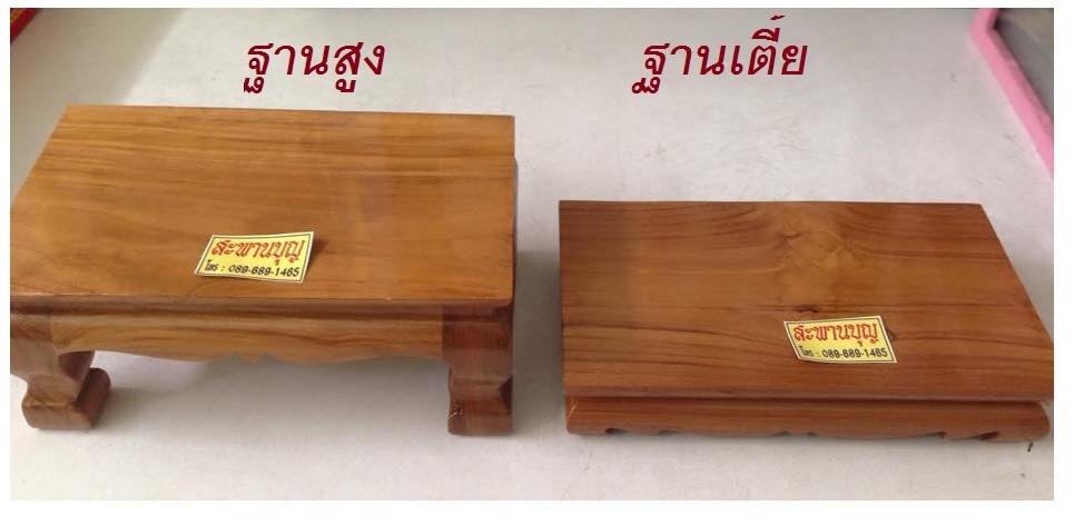 ตั่งไม้ โต๊ะยอดขนาดต่างๆ ฐานรองพระ ทำจากไม้สัก ( หน่วยเป็นนิ้ว ) 4