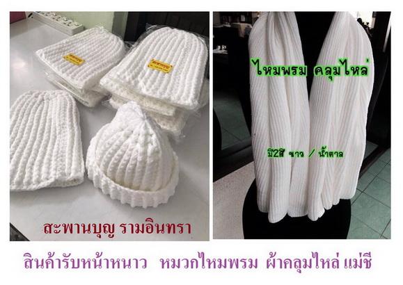 ผ้าห่ม ชุดเครื่องกันหนาว สำหรับพระภิกษุสงฆ์ เสื้อกันหนาวแขนยาว  อังสะไหมพรม 5