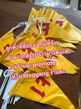 ธงเจ ธงเทศกาลกินเจ ธงโบกเทศกาลกินเจ ธงราวเจ 8