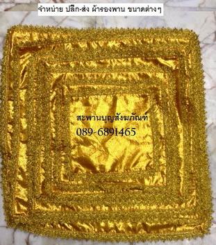 ผ้ารองพาน ผ้าห่มพระพุทธรูป ผ้าสไบห่มพระ ผ้าคลุมพาน ผ้าห่มเจดีย์ 1