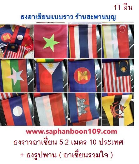 ธงราวนานาชาติ ธงราวยูโร และ ธงราวอาเซี่ยน งานผ้าร่ม สวยและทน งานดิจิตอล 1