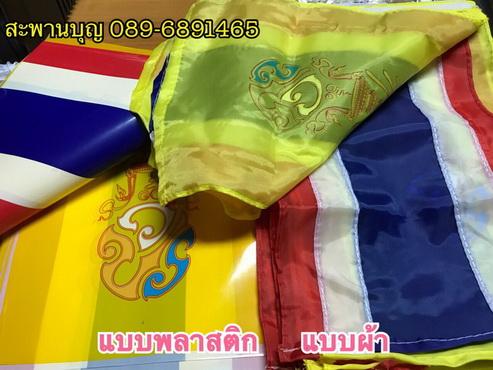 ธงประจำรัชกาลที่ 10 ธงประจำพระองค์  ธงชาติไทย ธงในหลวง ร.10 8