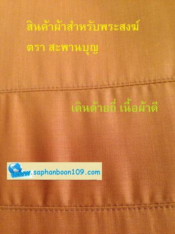 ผ้าไตรอาศัย เนื้อโทเร  ตรา สะพานบุญ ( ไว้ผัดเปลี่ยน บวชไม่ได้ )  - สบง จีวร อังสะ 3