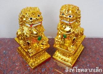 กิเลน เต่า สิงห์คู่ สิงห์จีน สิงห์มงคล สิงห์ปักกิ่ง  สิงห์โชคลาภ สิงห์ทอง ผิชิว ปี่เซี๊ยะ 2