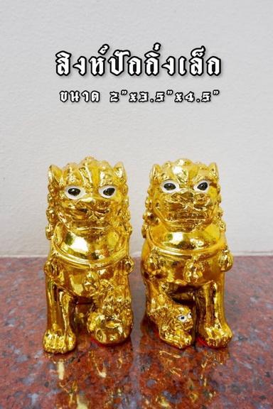 กิเลน เต่า สิงห์คู่ สิงห์จีน สิงห์มงคล สิงห์ปักกิ่ง  สิงห์โชคลาภ สิงห์ทอง ผิชิว ปี่เซี๊ยะ 3