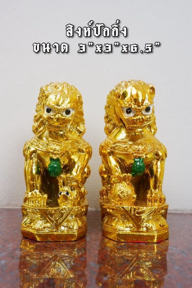 กิเลน เต่า สิงห์คู่ สิงห์จีน สิงห์มงคล สิงห์ปักกิ่ง  สิงห์โชคลาภ สิงห์ทอง ผิชิว ปี่เซี๊ยะ 4