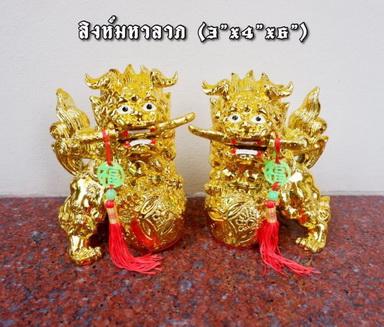กิเลน เต่า สิงห์คู่ สิงห์จีน สิงห์มงคล สิงห์ปักกิ่ง  สิงห์โชคลาภ สิงห์ทอง ผิชิว ปี่เซี๊ยะ 7