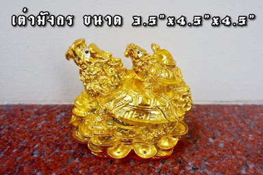 กิเลน เต่า สิงห์คู่ สิงห์จีน สิงห์มงคล สิงห์ปักกิ่ง  สิงห์โชคลาภ สิงห์ทอง ผิชิว ปี่เซี๊ยะ 8