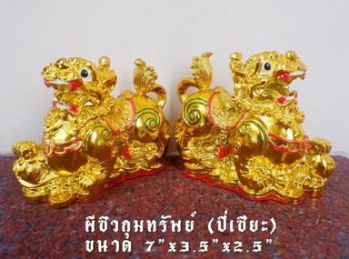 กิเลน เต่า สิงห์คู่ สิงห์จีน สิงห์มงคล สิงห์ปักกิ่ง  สิงห์โชคลาภ สิงห์ทอง ผิชิว ปี่เซี๊ยะ 9