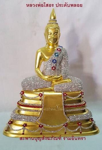 พระพุทธรูป ปิดทองแท้ ติดคริสตัล ( งานลงพลอยสวารอฟสกี้ - พระพุทธชินราช หลวงพ่อโสธร พระแก้วมรกต) 6