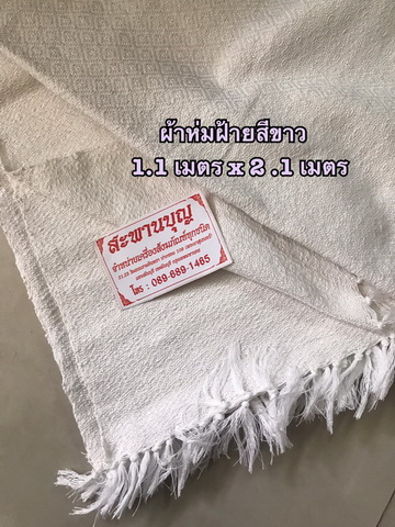ผ้าห่ม ชุดเครื่องกันหนาว สำหรับพระภิกษุสงฆ์ เสื้อกันหนาวแขนยาว  อังสะไหมพรม 8