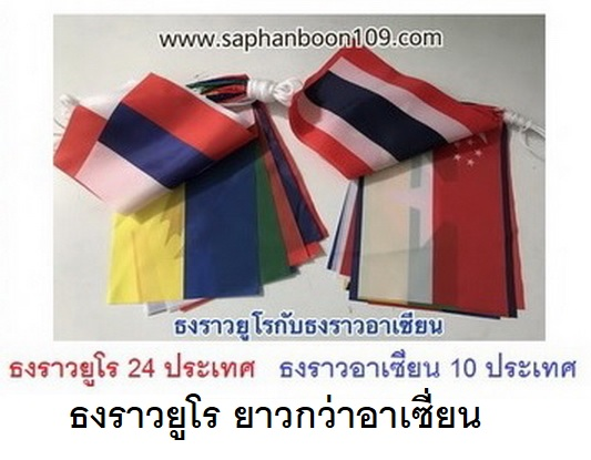 ธงราวนานาชาติ ธงราวยูโร และ ธงราวอาเซี่ยน งานผ้าร่ม สวยและทน งานดิจิตอล