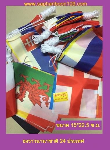 ธงราวนานาชาติ ธงราวยูโร และ ธงราวอาเซี่ยน งานผ้าร่ม สวยและทน งานดิจิตอล 2