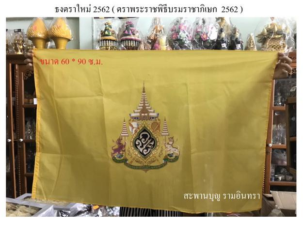 ธงในหลวง ธงตราสัญลักษณ์พระราชพิธีบรมราชาภิเษก