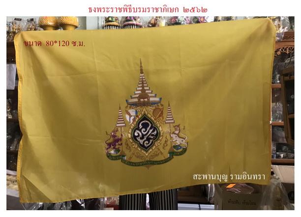 ธงในหลวง ธงตราสัญลักษณ์พระราชพิธีบรมราชาภิเษก 1