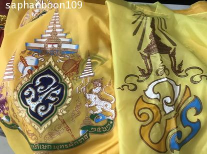 ธงในหลวง ธงตราสัญลักษณ์พระราชพิธีบรมราชาภิเษก 2