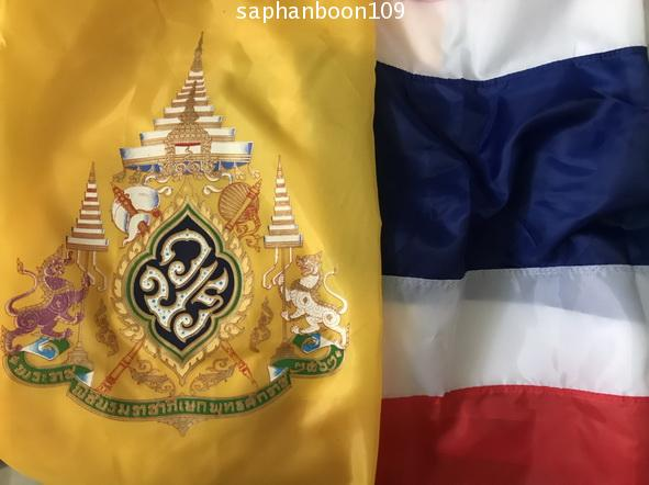 ธงในหลวง ธงตราสัญลักษณ์พระราชพิธีบรมราชาภิเษก 3