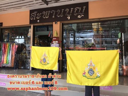 ธงในหลวง ธงตราสัญลักษณ์พระราชพิธีบรมราชาภิเษก 7