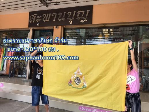 ธงในหลวง ธงตราสัญลักษณ์พระราชพิธีบรมราชาภิเษก 8