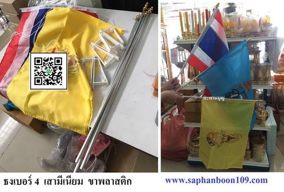 เสาธง ขาตั้งธง ขาเสียบธง เสาไม้ เสาอลูมีเนียม ขาดอกรัก 5