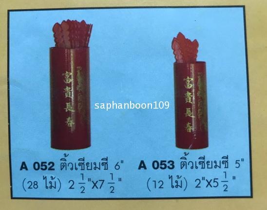 ติ้วเซียมซี พลาสติก สีแดง และ คว่ำหงาย 1