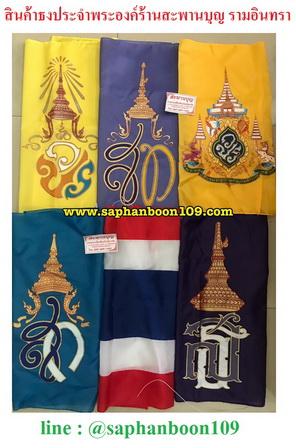 ธงพระราชินีสีม่วง  สมเด็จพระนางเจ้าสุทิดา  ธงสท. 1