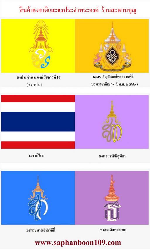 ธงในหลวง ธงตราสัญลักษณ์พระราชพิธีบรมราชาภิเษก 9