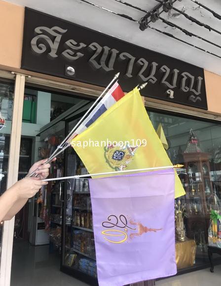 ธงพระราชินีสีม่วง  สมเด็จพระนางเจ้าสุทิดา  ธงสท. 2