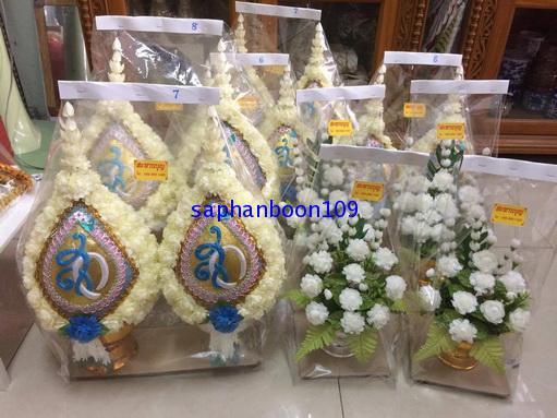 พานดอกมะลิวันแม่ และ พานดอกไม้สีฟ้าสีขาว