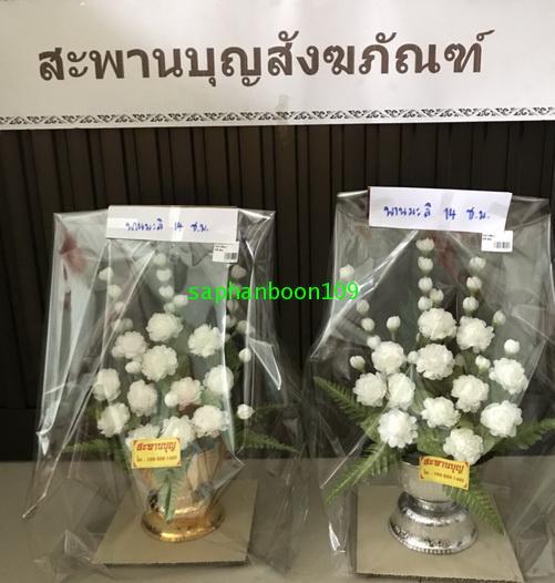 พานดอกมะลิวันแม่ และ พานดอกไม้สีฟ้าสีขาว 4