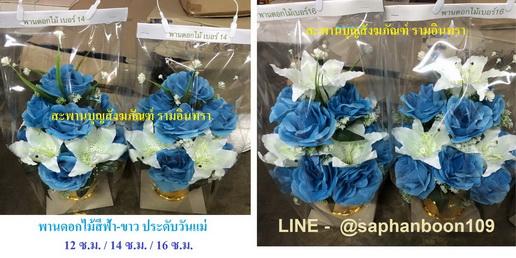 พานดอกมะลิวันแม่ และ พานดอกไม้สีฟ้าสีขาว 5