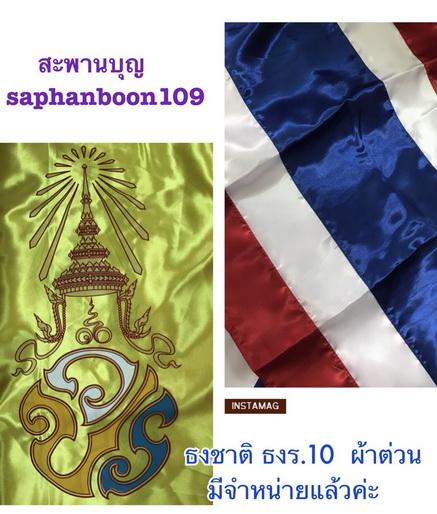 ธงผ้าต่วน ผ้ามันเงา - ธงชาติ ธงในหลวงรัชกาลที่ 10  ธงพระราชินีสุทิดา ธงสก. ธงธรรมจักร 1