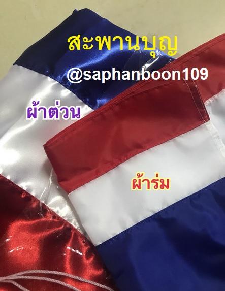 ธงผ้าต่วน ผ้ามันเงา - ธงชาติ ธงในหลวงรัชกาลที่ 10  ธงพระราชินีสุทิดา ธงสก. ธงธรรมจักร 3