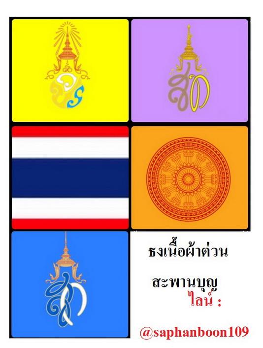 ธงผ้าต่วน ผ้ามันเงา - ธงชาติ ธงในหลวงรัชกาลที่ 10  ธงพระราชินีสุทิดา ธงสก. ธงธรรมจักร