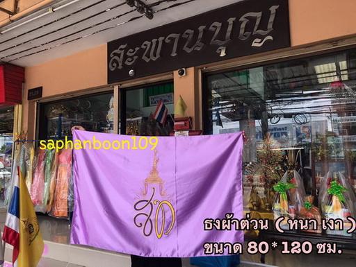 ธงพระราชินีสีม่วง  สมเด็จพระนางเจ้าสุทิดา  ธงสท. 3