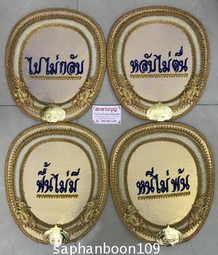 ตาลปัตรงานศพ 1 ชุด มี 4 ชิ้น - ตาลปัตรประดิษฐ์ งานชาววัง สำเร็จรูป ไม่ปักชื่อ 2