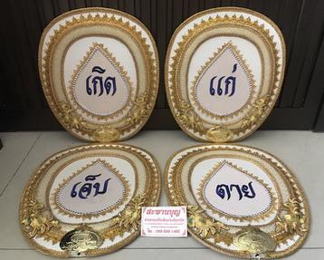ตาลปัตรงานศพ 1 ชุด มี 4 ชิ้น - ตาลปัตรประดิษฐ์ งานชาววัง สำเร็จรูป ไม่ปักชื่อ 4