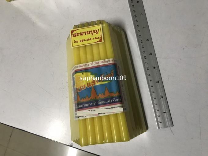 เทียนแสงจันทร์ สีเหลือง หนัก 1 บาท ( เทียนไม่มีน้ำตาเทียน  หรือ มีน้อย ) 1