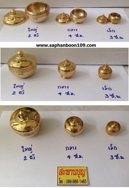 ตลับผอบทองเหลือง ฝาเกลียว ขนาดเล็ก ( ผะอบทองเหลืองสะพานบุญ )