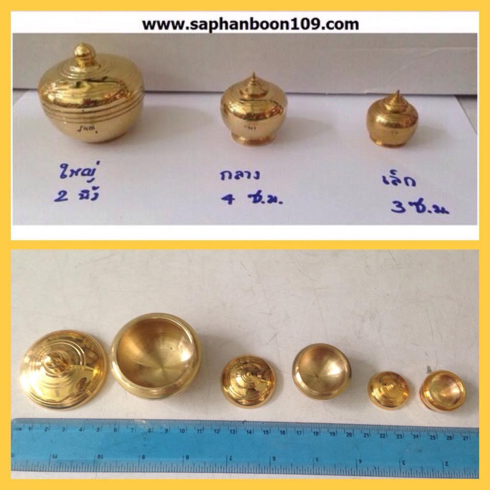 ตลับผอบทองเหลือง ฝาเกลียว ขนาดเล็ก ( ผะอบทองเหลืองสะพานบุญ ) 2